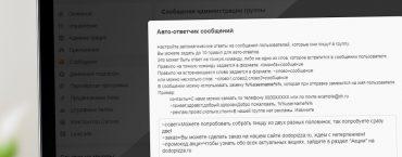 """Автоответчик появился в группах """"Одноклассников"""""""