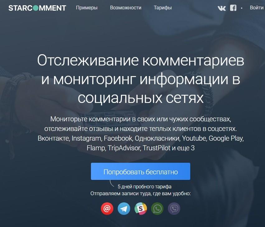 Мониторинг соцсетей для арбитража