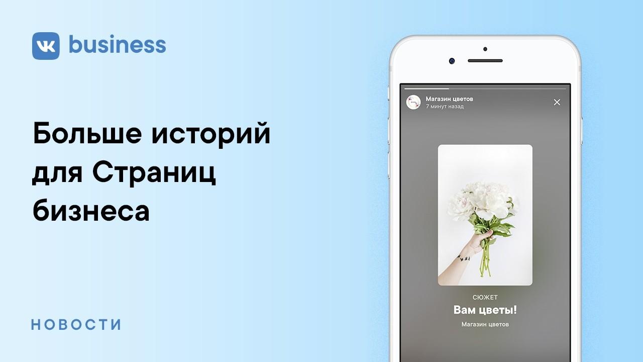 «Истории» Вконтакте теперь доступны от10000 подписчиков
