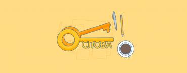 Курс по Яндекс.Директ. Урок 2