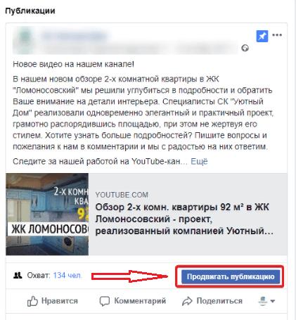 Корпоративный Фейсбук для чайников. Урок 3