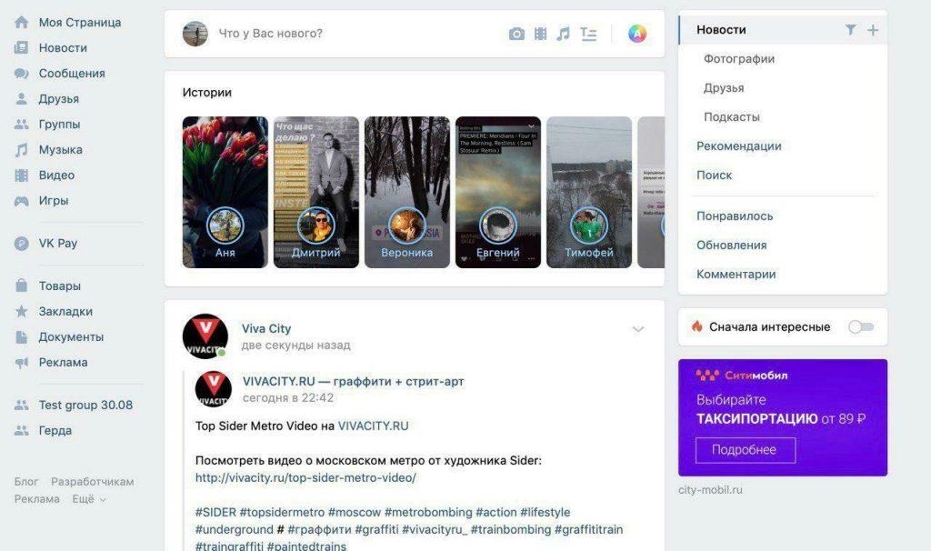Новый рекламный блок «ВКонтакте»
