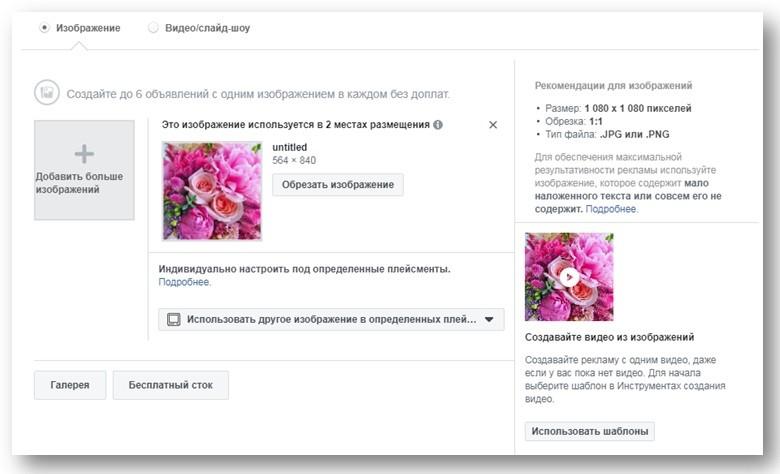 Гайд: запуск рекламы в Instagram в 4 шага