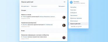 """Вышел """"Журнал действий"""" для бизнес страниц Вконтакте"""