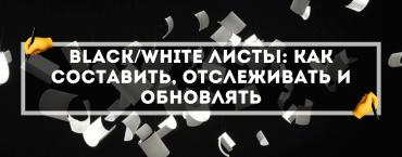Black/White листы: как составить, отслеживать и обновлять