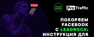 Покоряем Facebook с LeadRock: инструкция для новичков