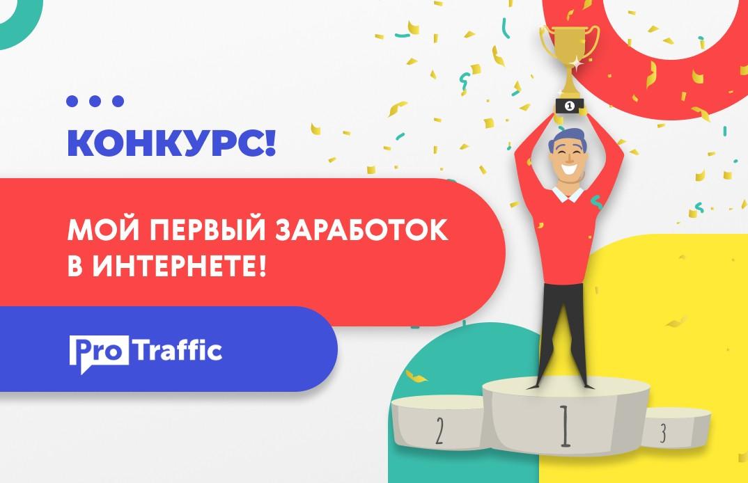 Конкурс на 10000 рублей: мой первый заработок в интернете