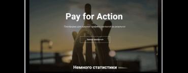 CPAExchange: обзор партнерки для заработка на простых действиях