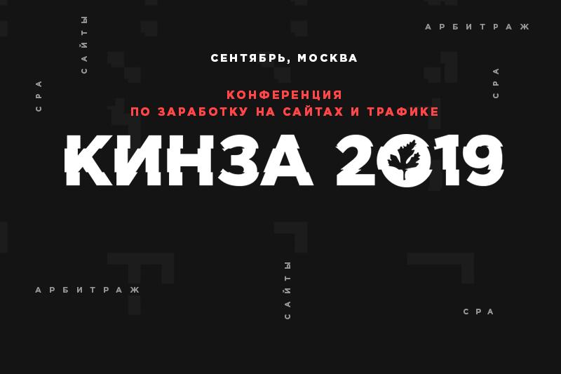 КИНЗА-2019: V независимая конференция по заработку в интернете