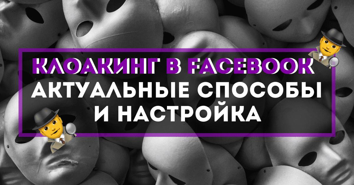 Клоакинг в Фейсбук — актуальные способы и настройка