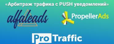 Бесплатный видеокурс по арбитражу PUSH-трафика. Урок 1