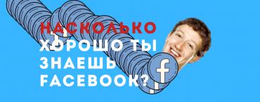Тест: насколько хорошо вы знаете Facebook?