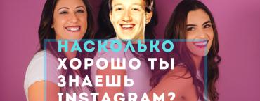 Тест: насколько хорошо ты знаешь Instagram?