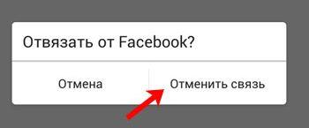 Как отвязать бизнес-аккаунт Instagram от Facebook