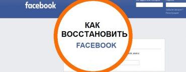 Как восстановить рекламный аккаунт в Фейсбук