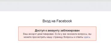 Facebook блокирует аккаунты после регистрации: что делать