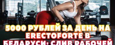 5000 рублей в день на ErectoForte в Беларуси: рабочая схема слива