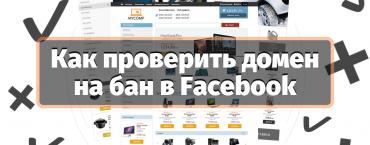 Как проверить домен на бан в Facebook
