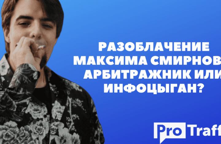 Разоблачение Максима Смирнова: арбитражник или инфоцыган?