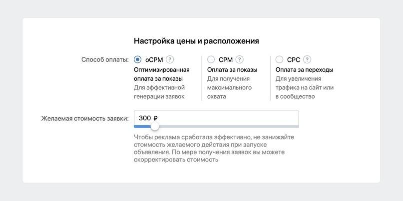 В рекламном кабинете во Вконтакте новая модель оплаты