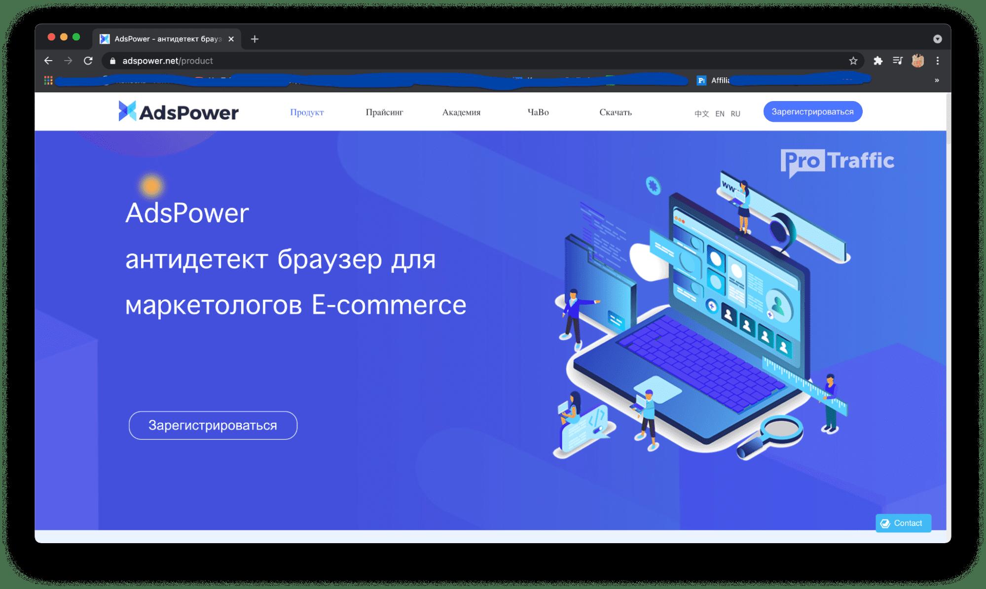 антидетект браузер AdsPower