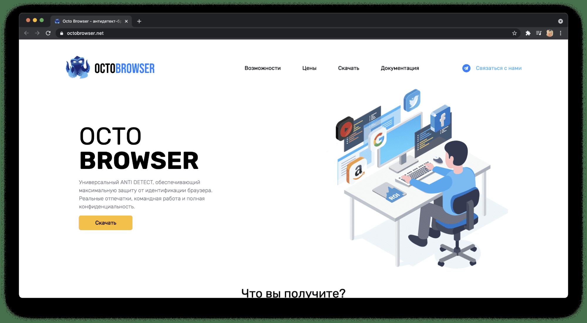 антидетект браузер Octo Browser