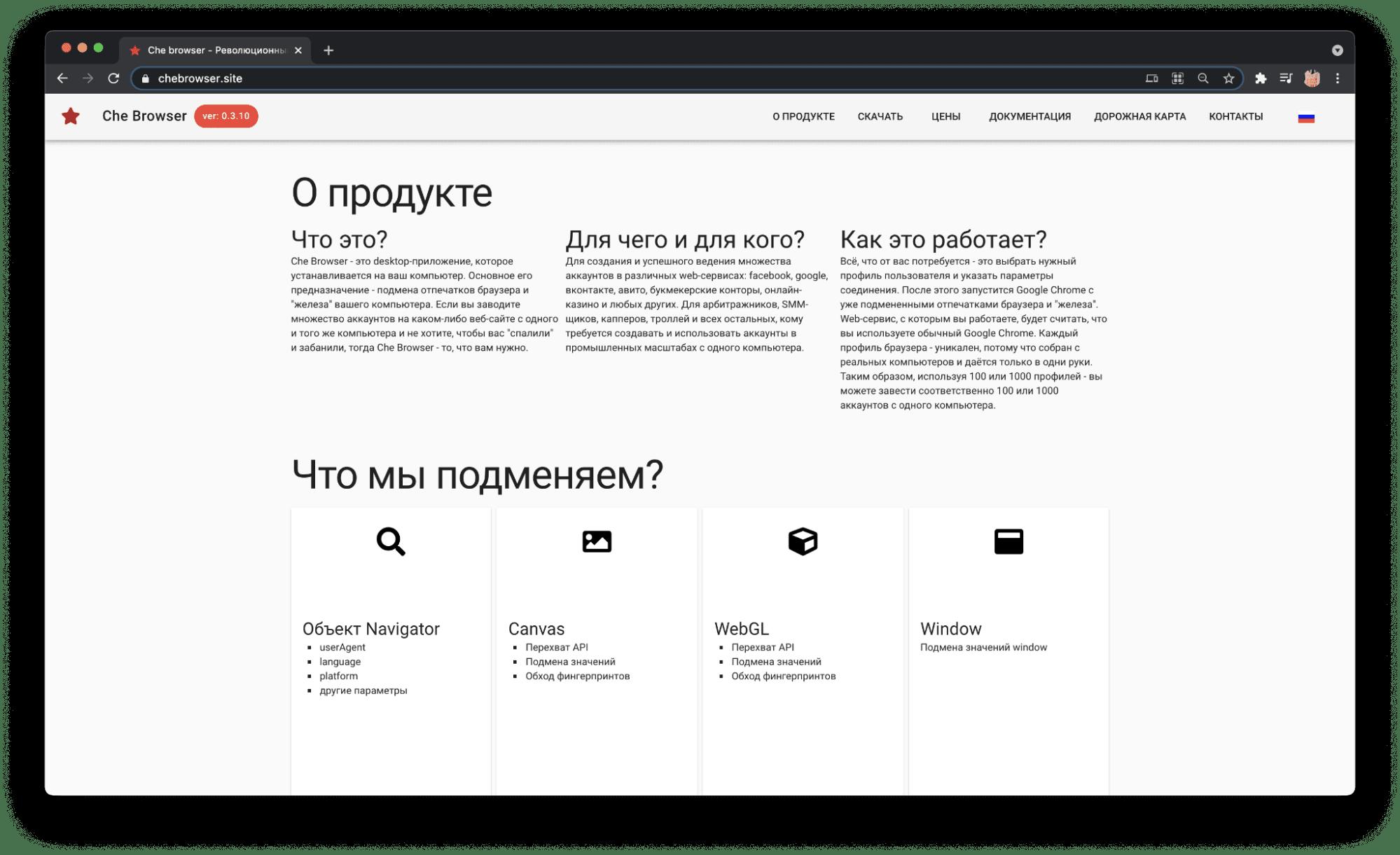 антидетект браузер Che Browser