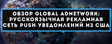 Обзор Global Network: русскоязычная рекламная сеть PUSH-уведомлений из США