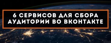 6 сервисов для сбора аудитории во Вконтакте