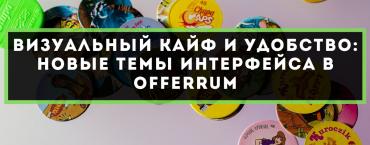 Визуальный кайф и удобство: новые темы интерфейса в OFFERRUM