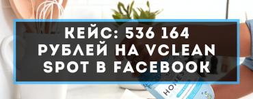 Кейс: 536 164 рублей на Vclean Spot в Facebook