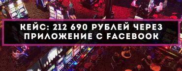 Кейс: 212 690 рублей через приложение с Facebook