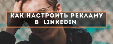 Как настроить рекламу в  LinkedIn