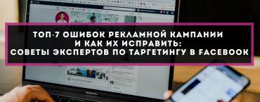 ТОП-7 ошибок рекламной кампании и как их исправить: советы экспертов по таргетингу в Facebook