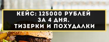 Кейс: 125000 рублей за 4 дня. Тизерки и похудалки