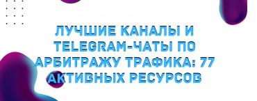 чаты арбитраж трафика, каналы по арбитражу трафика в Telegram