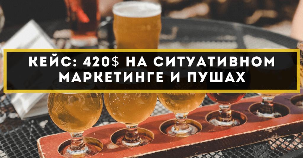 Кейс: 420$ на ситуативном маркетинге и пушах