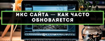 ИКС сайта - как часто обновляется