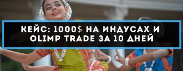 Кейс: 1000$ на индусах и Olimp Trade за 10 дней
