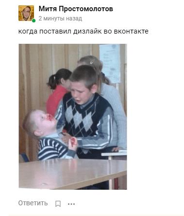 """Вконтакте"" введет дизлайки до конца 2019 года"