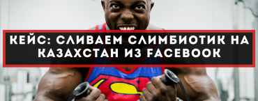 Кейс: сливаем Слимбиотик на Казахстан из Facebook