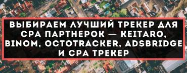Выбираем лучший трекер для CPA партнерок — Keitaro, Binom, OctoTracker, AdsBridge и CPA трекер