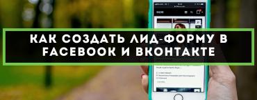 Как создать лид-форму в Facebook и Вконтакте