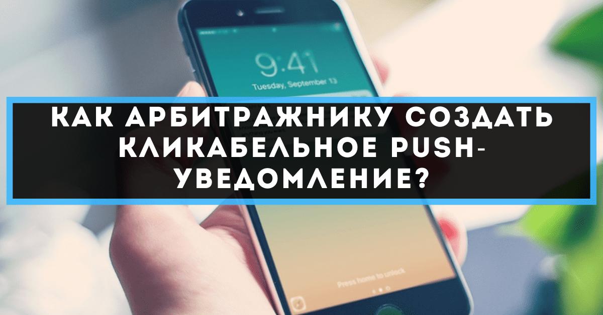 Как арбитражнику создать кликабельное PUSH-уведомление?