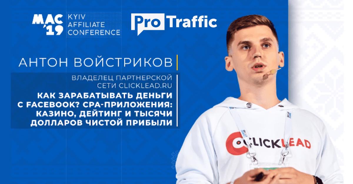 CPA-приложения: прибыльные вертикали, рабочие связки. Конспект с MAC Kyiv