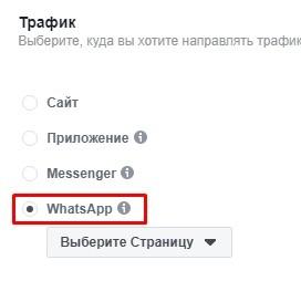 В Facebook появится возможность запустить рекламу в WhatsApp