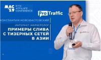 Как работать с тизерным трафиком в Юго-Восточной Азии. Доклад Константина Новофастовского на MAC Kyiv