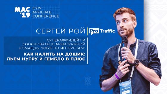 Льем на гембло в плюс и обходим лимит в 50$ в FB. Конспект выступления Сергея Рой на MAC Kyiv