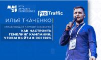 Как настраивать гемблинг кампании с ROI до 200%. Конспект выступления Ильи Ткаченко на MAC Kyiv