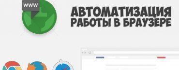 ZennoPoster и BAS — что лучше? Сравнение программ для автоматизации браузера
